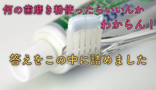 元歯科衛生士が選ぶ大人用オススメ歯磨き粉17選!市販・歯科医院専用別に本気で解説!