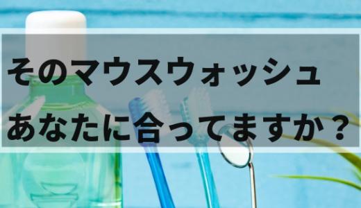 歯周病予防のためのマウスウォッシュ|正しい選び方と使い方を歯科衛生士がまとめました